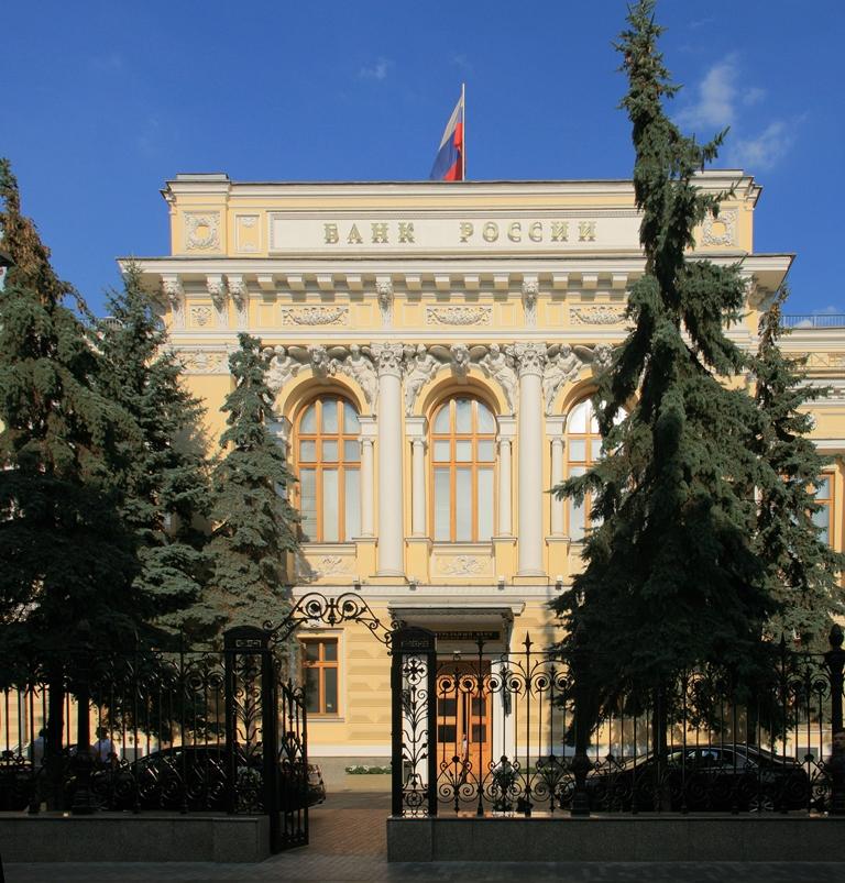 ロシア連邦中央銀行