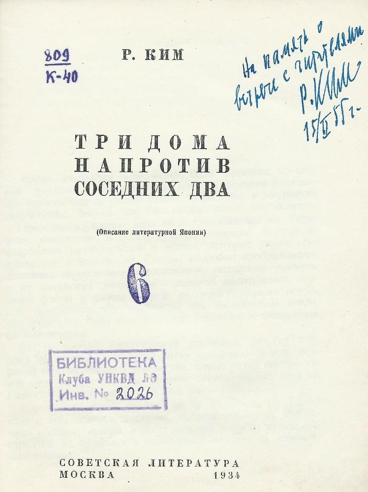 """내무인민위원회 도서관 소장 도서에 쓰여 있는 로만 김의 기념사. 책 제목은 '이웃 두 집 맞은편의 세 집'(일본 문학 설명서)이다. 이 책은 1934년 모스크바 '소비에트 문학' 출판사에서 출판됐다. 로만 김의 서명은 """"독자와의 만남을 기념하며. 1955년 2월 15일. R. 김""""이라고 쓰여 있다. 사진제공: 알렉산드르 쿨라노프"""