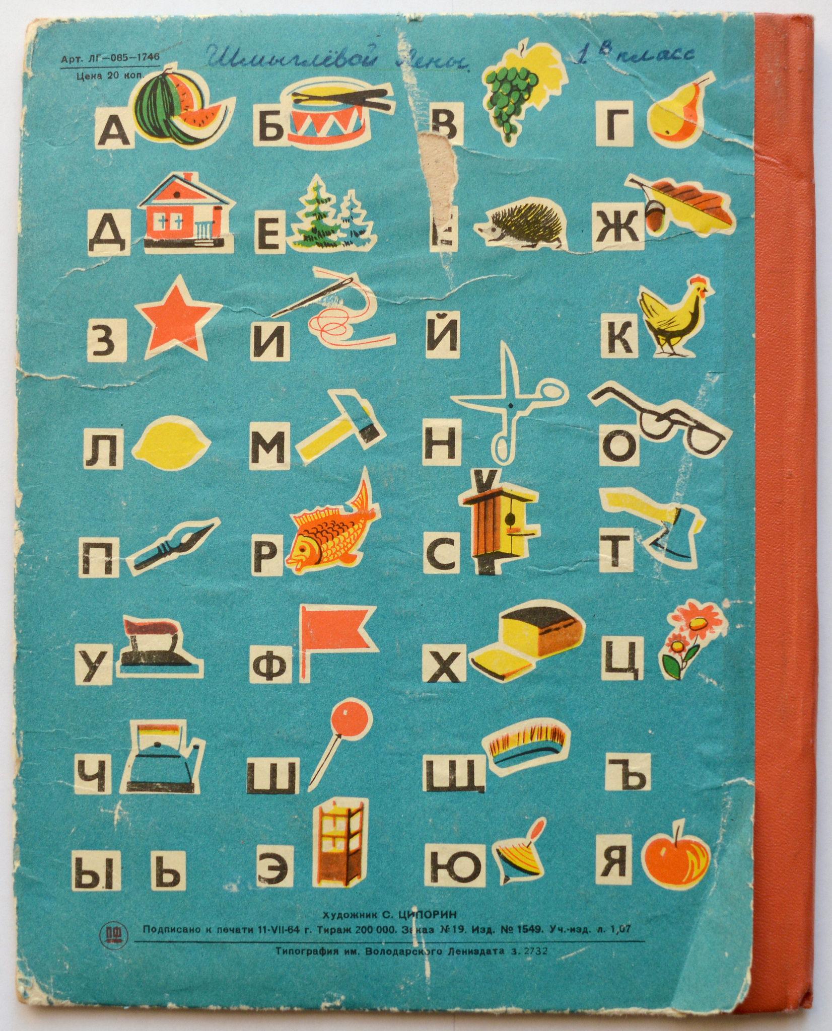 1918년 이후 'A' 글자가 '수박'(러시아어로 арбуз)을 가르켰다. 출처: Wikipedia.org