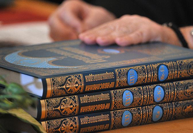 Православната енциклопедија.
