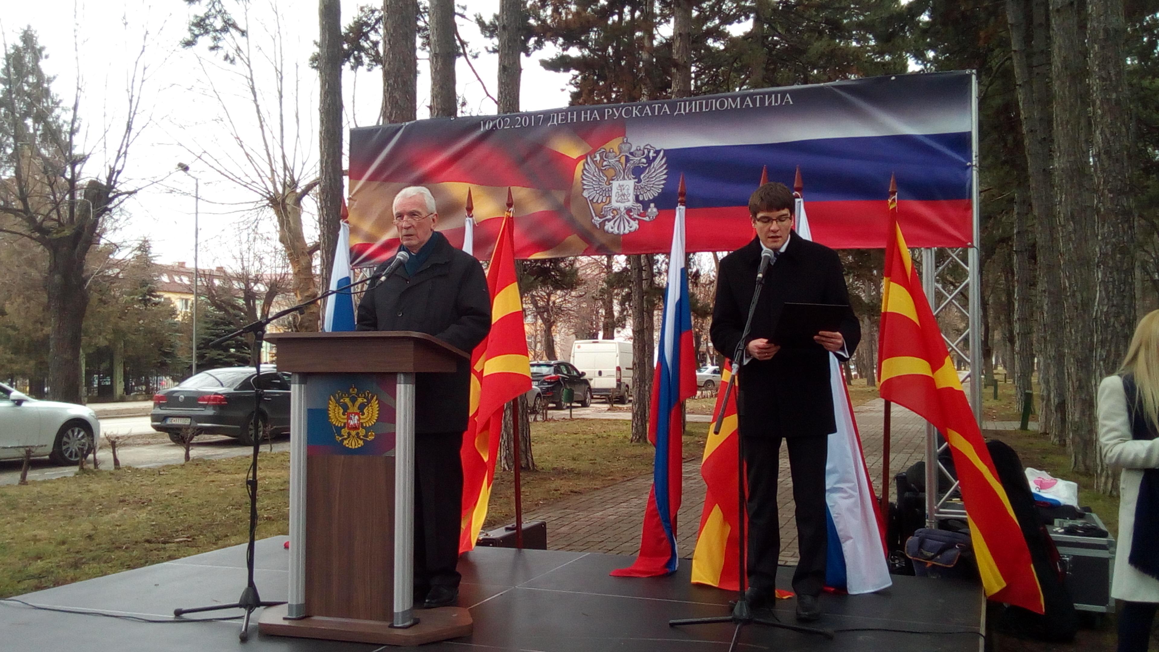 Амбасадорот на Руската Федерација во Република Македонија О.Н Шчербак на одбележувањето на Денот на дипломатите. 10 февруари 2017, Битола.