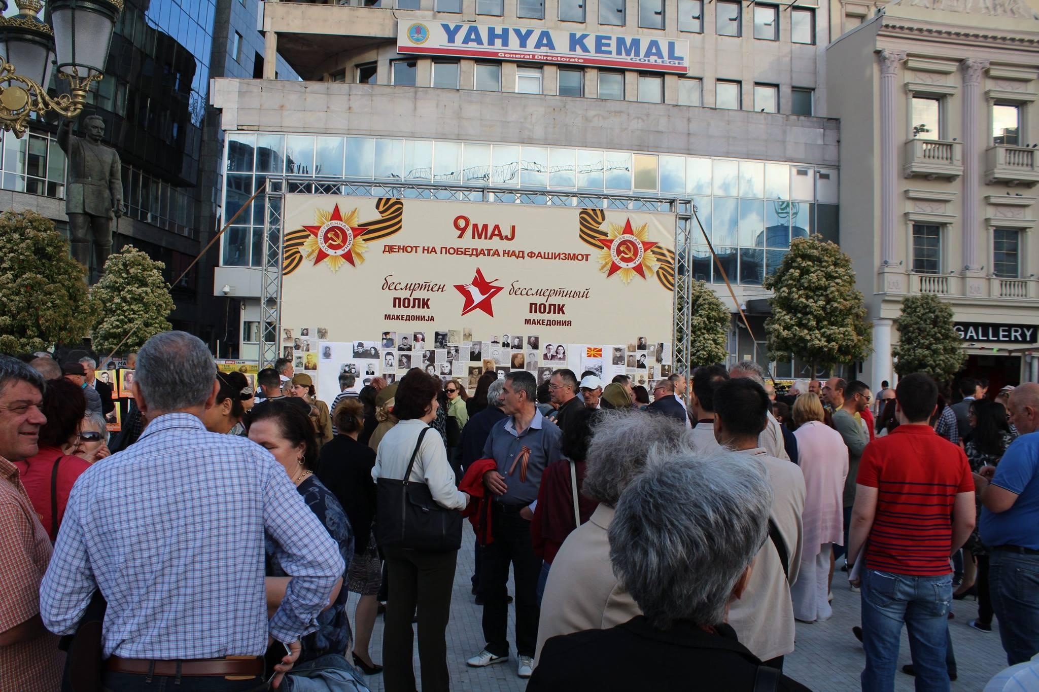 """""""Ѕид на сеќавањето"""", дел од манифестацијата """"Бесмртниот полк"""" на централниот градски плоштад на главниот град на Македонија Скопје. 6 мај 2017, Скопје, Македонија."""