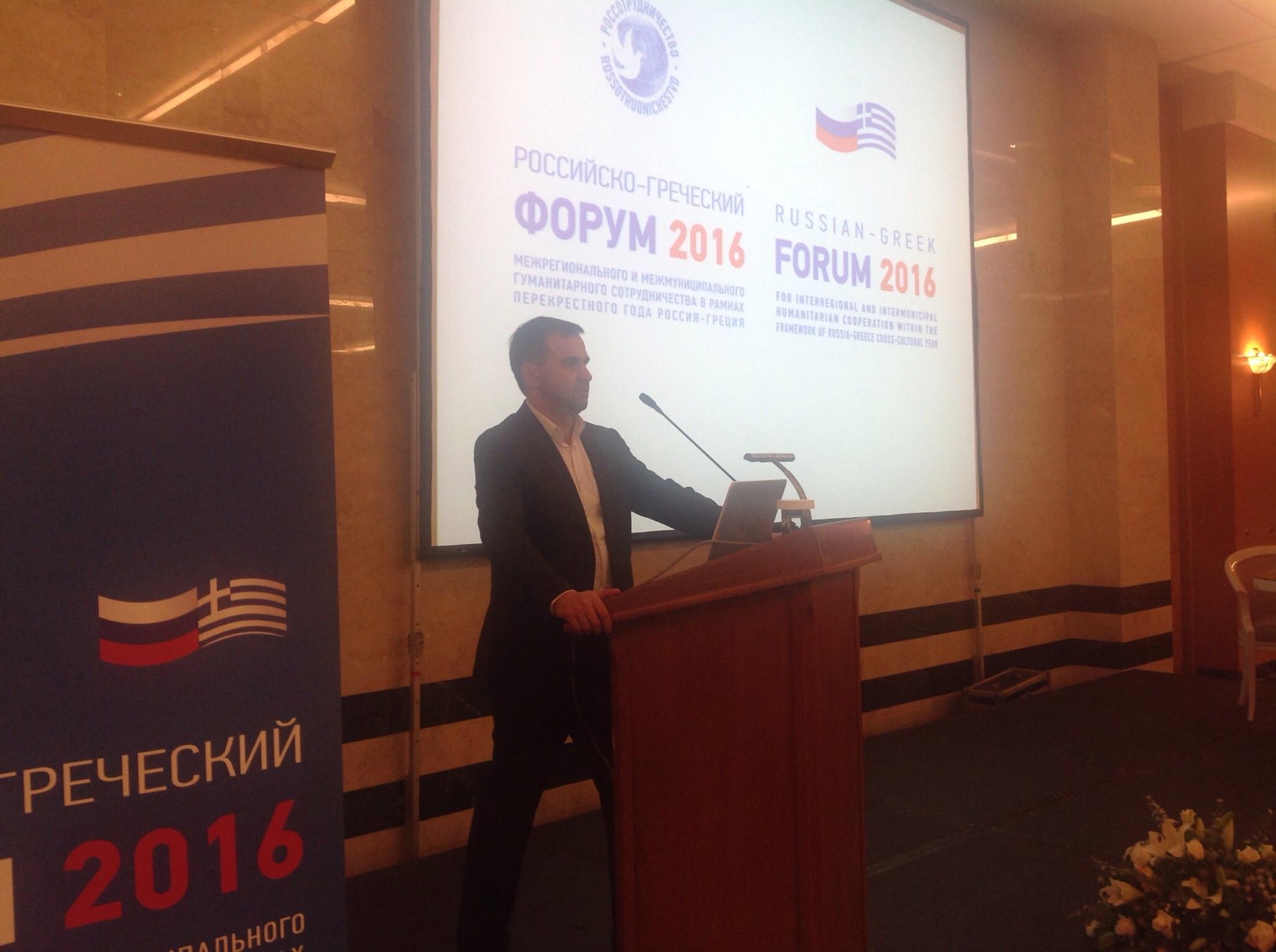Виктор Колбановски, директор на московскиот Балкански центар за меѓународна соработка зборува на Руско-грчкиот форум за меѓурегионална и меѓуопштинска соработка.