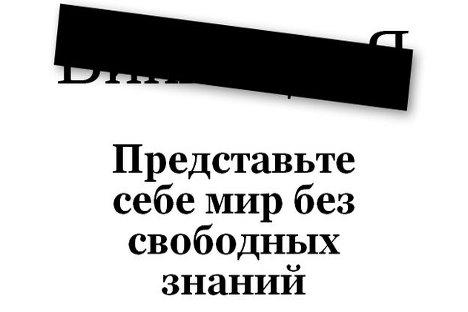 """Насловна страна руске Википедије 10. јула 2012. са чувеном протестном верзијом слогана Википедије: """"Замислите свет без знања доступног свима"""". Screenshot: Руска реч."""