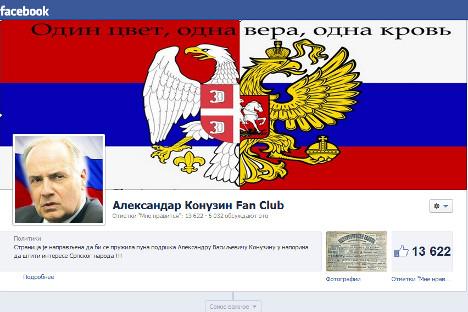 Извор: Александар Конузин Fan Club.