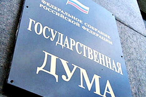 Извор: Росијска газета.
