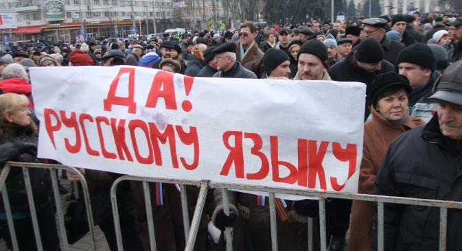 Протест у украјинском граду Доњецку пошто су нове власти у Кијеву укинуле закон о статусу руског језика као званичног у регионима где га говори више од 10% становништва. Извор: ИТАР-ТАСС.