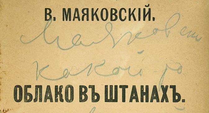 """Чувени """"Облак у панталонама"""" са посветом Владимира Мајаковског """"некој љупкој госпођици"""". Из слободних извора."""