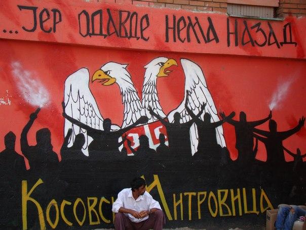 Косовска Митровица: јер одавде нема назад.