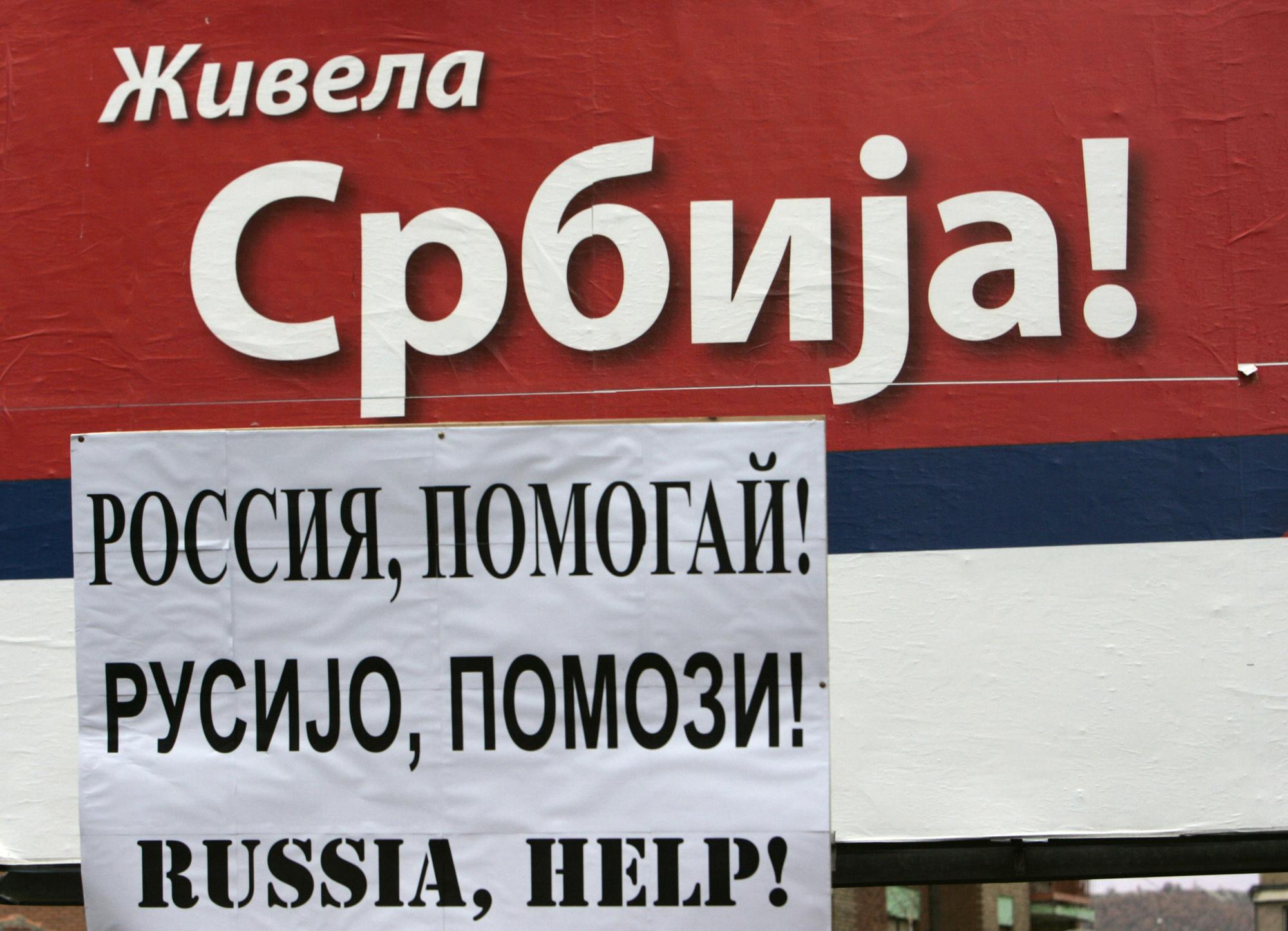 """""""Русијо, помози!"""""""