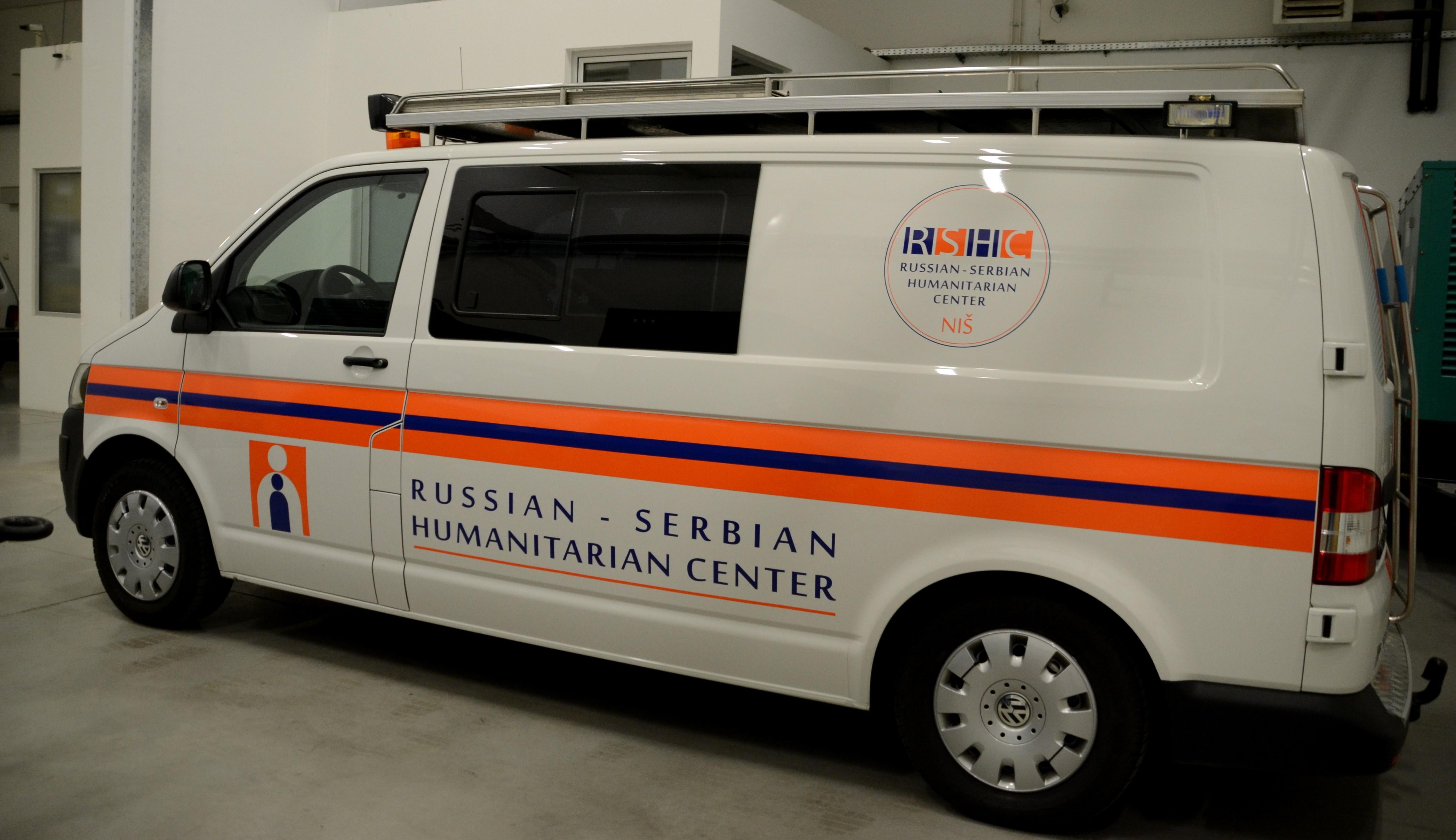 Српско-руски хуманитарни центар у Нишу.