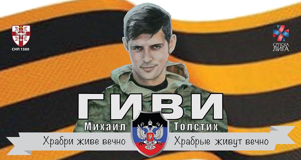 Скица: Српска лига