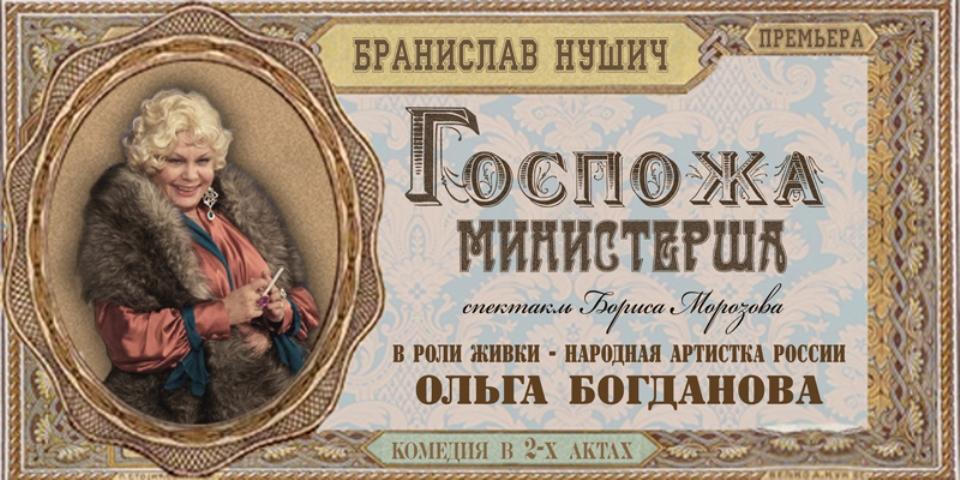 Плакат за позоришну представу. Извор: Прес фото